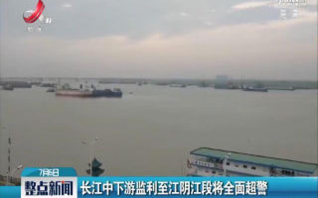 长江中下游监利至江阴江段将全面超警