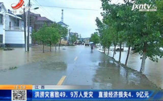 江西:洪涝灾害致49.9万人受灾 直接经济损失4.9亿元