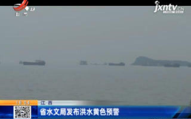 江西:省水文局发布洪水黄色预警