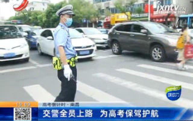 【高考倒计时】南昌:交警全员上路 为高考保驾护航