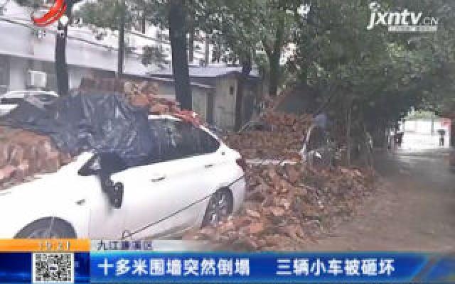 九江濂溪区:十多米围墙突然倒塌 三辆小车被砸坏