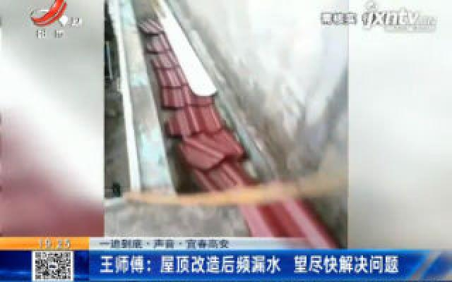 【一追到底·声音】宜春高安·王师傅:屋顶改造后频漏水 望尽快解决问题