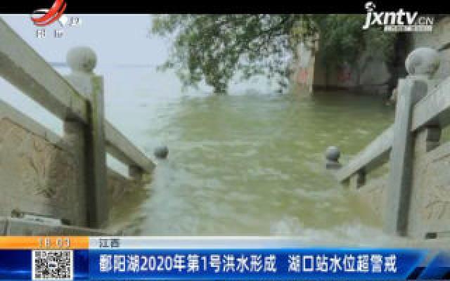 江西:鄱阳湖2020年第1号洪水形成 湖口站水位超警戒