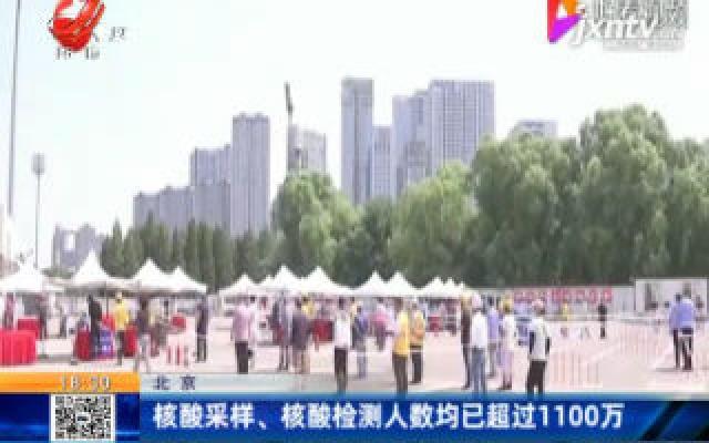 北京:核酸采样、核酸检测人数均已超过1100万