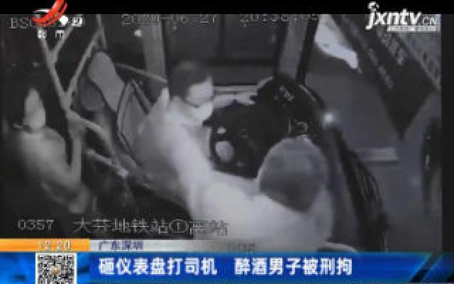 广东深圳:砸仪表盘打司机 醉酒男子被刑拘