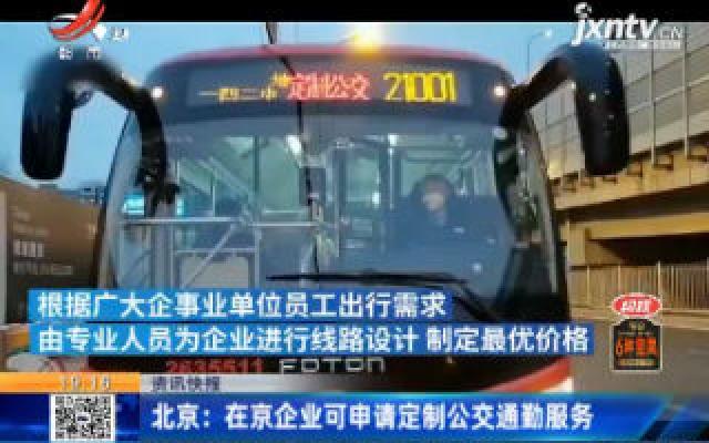 北京:在京企业可申请定制公交通勤服务