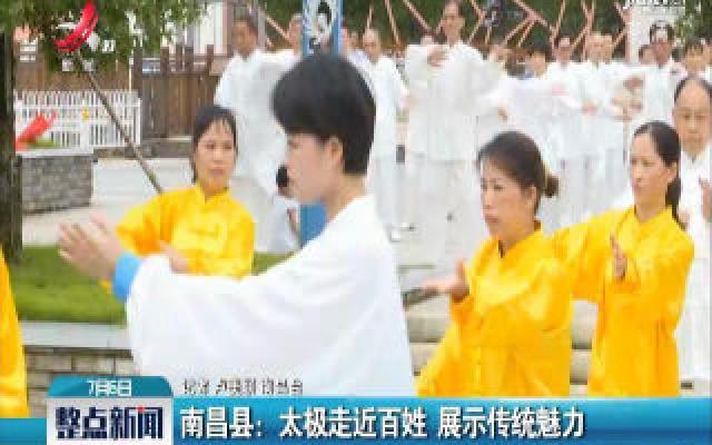 南昌县:太极走近百姓 展示传统魅力