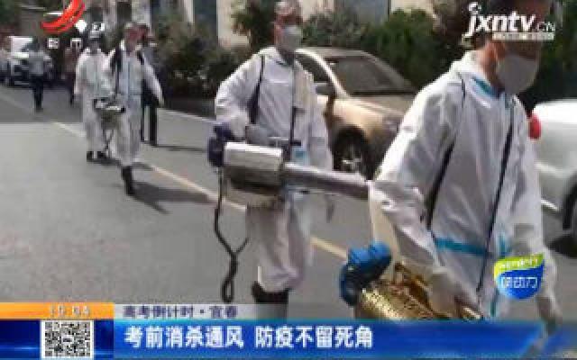 【高考倒计时】宜春:考前消杀通风 防疫不留死角