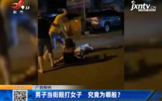 广西柳州:男子当街殴打女子 究竟为哪般?