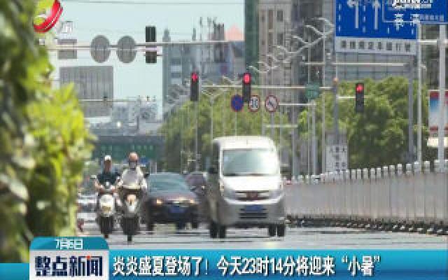 """炎炎盛夏登场了!7月6日23时14分将迎来""""小暑"""""""