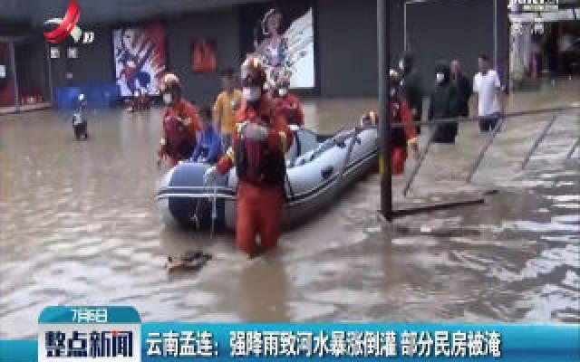 云南孟连:强降雨致河水暴涨倒灌 部分民房被淹