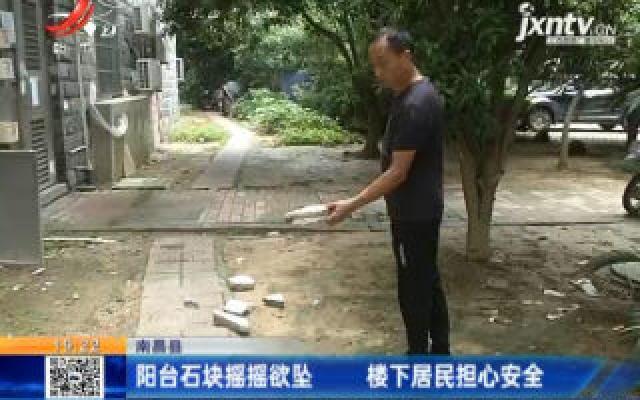 南昌县:阳台石块摇摇欲坠 楼下居民担心安全