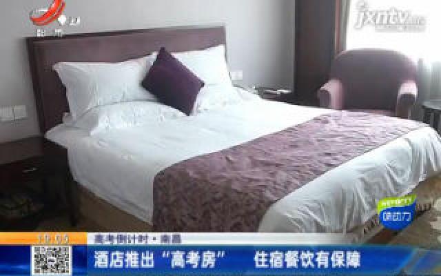 """【高考倒计时】南昌:酒店推出""""高考房"""" 住宿餐饮有保障"""