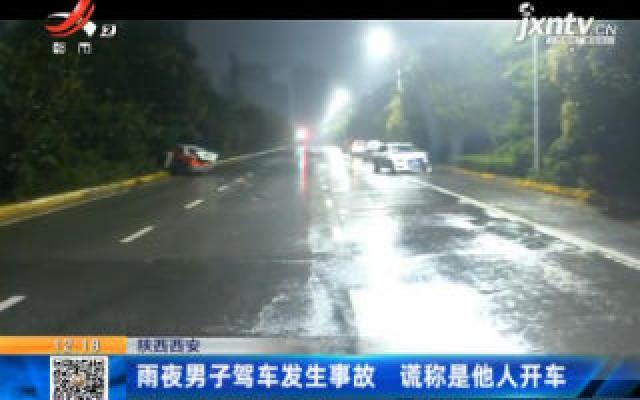 陕西西安:雨夜男子驾车发生事故 谎称是他人开车