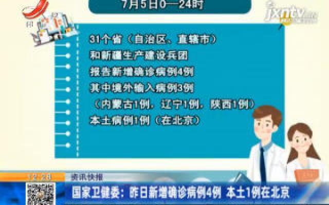 国家卫健委:7月5日新增确诊病例4例 本土1例在北京