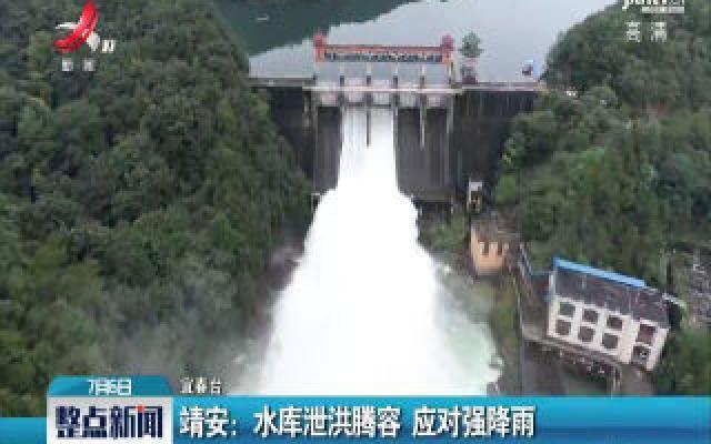 靖安:水库泄洪腾容 应对强降雨