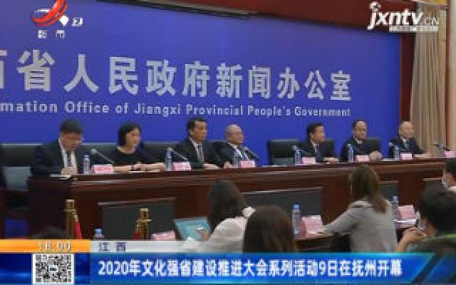 江西:2020年文化强省建设推进大会系列活动9日在抚州开幕