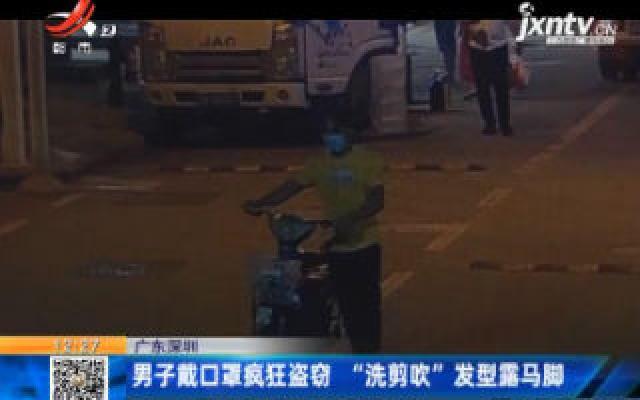 """广东深圳:男子戴口罩疯狂盗窃 """"洗剪吹""""发型露马脚"""