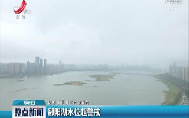 江西:鄱阳湖水位超警戒