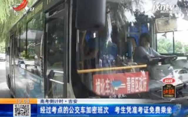 【高考倒计时】吉安:经过考点的公交车加密班次 考生凭准考证免费乘坐