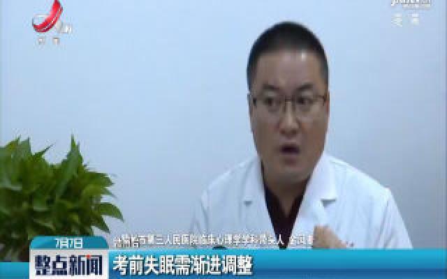 赣州:考前失眠需渐进调整