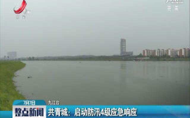九江共青城:启动防汛4级应急响应