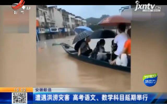 安徽歙县:遭遇洪涝灾害 高考语文、数学科目延期举行