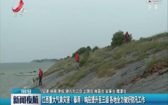 江西重大气象灾害(暴雨)响应提升至三级 各地全力做好防汛工作