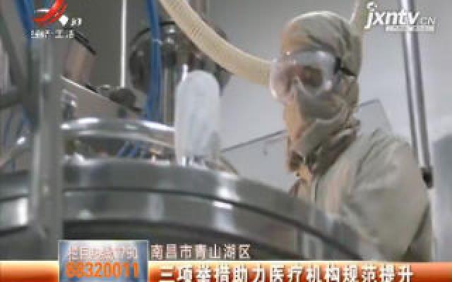 南昌市青山湖区:三项举措助力医疗机构规范提升