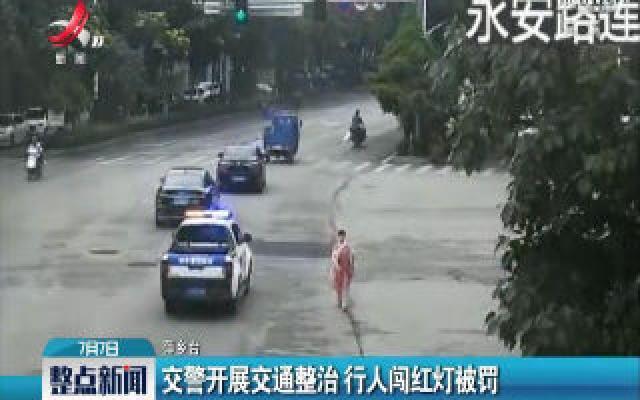 萍乡:交警开展交通整治 行人闯红灯被罚