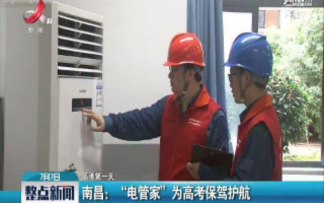 """【高考第一天】南昌:""""电管家""""为高考保驾护航"""