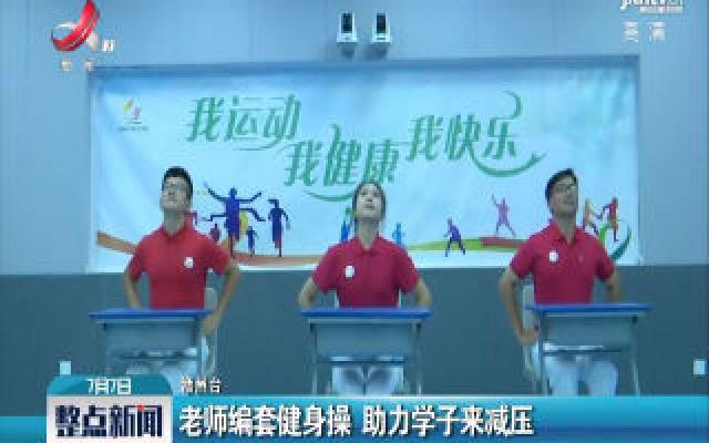 赣州:老师编套健身操 助力学子来减压