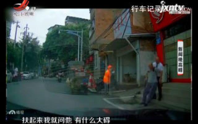 广西南宁:老人摔倒扶不扶? 这位滴滴司机给出了最佳答案