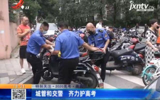 【特别关注·2020高考】南昌:城管和交警 齐力护高考