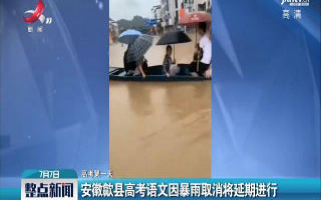 【高考第一天】安徽歙县高考语文因暴雨取消将延期进行