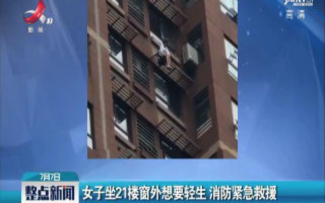 江苏:女子坐21楼窗外想要轻生 消防紧急救援