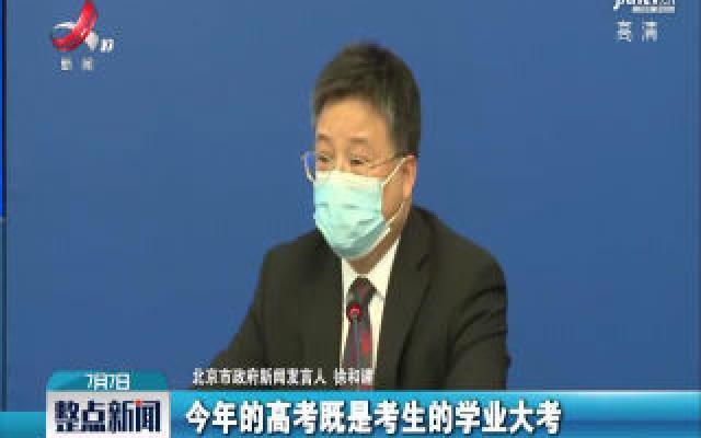 徐和建:北京精心做好疫情下高考各项准备工作