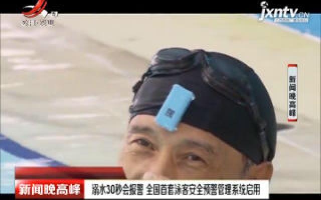 上海:溺水30秒会报警 全国首套泳客安全预警管理系统启用