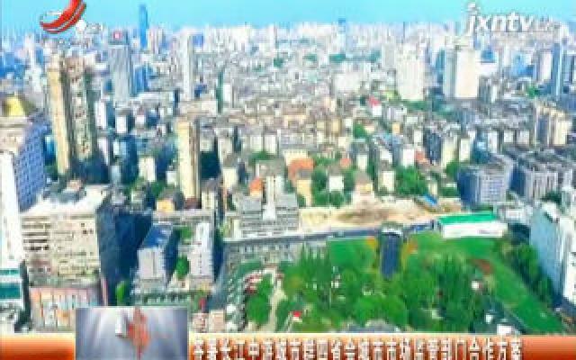 南昌:签署长江中游城市群四省会城市市场监管部门合作方案