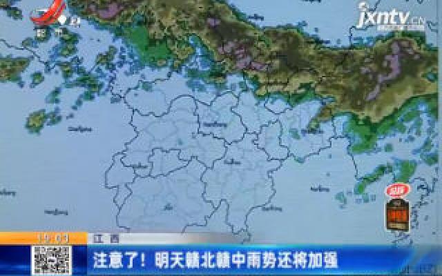 江西:注意了!7月8日赣北赣中雨势还将加强