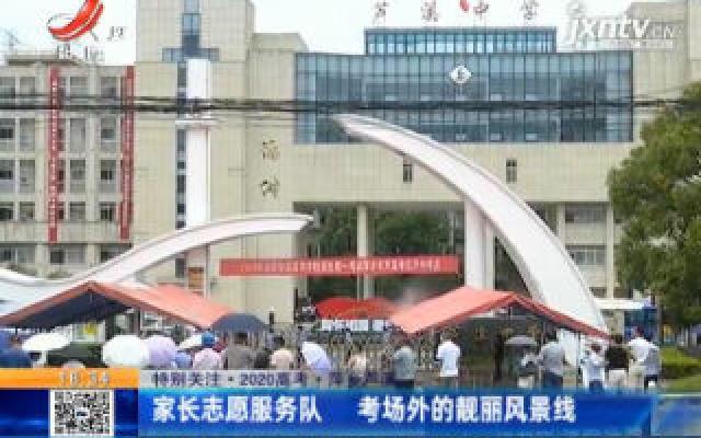 【特别关注·2020高考】萍乡芦溪:家长志愿服务队 考场外的靓丽风景线
