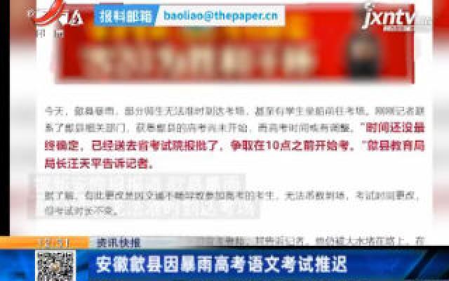 安徽歙县因暴雨高考语文考试推迟