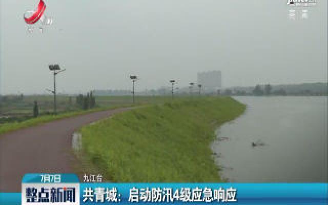 九江·共青城:启动防汛4级应急响应
