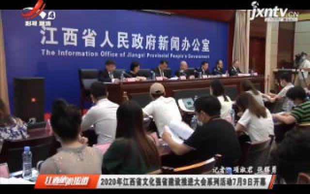 2020年江西省文化强省建设推进大会系列活动7月9日开幕