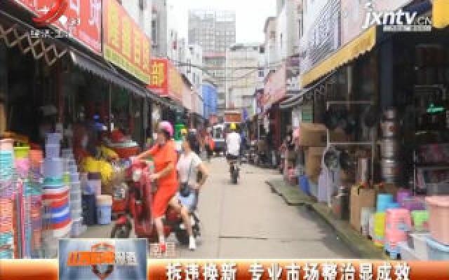 南昌:拆违换新 专业市场整治显成效