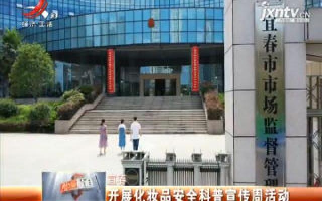 宜春:开展化妆品安全科普宣传周活动