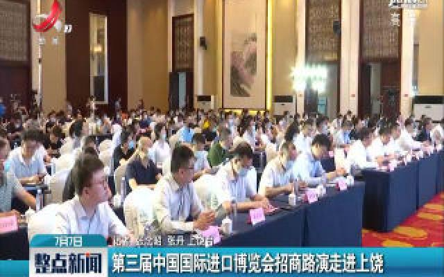 第三届中国国际进口博览会招商路演走近上饶