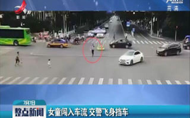 河南:女童闯入车流 交警飞身挡车
