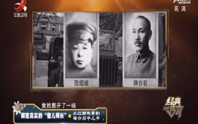 """经典传奇20200707 解密真实的""""傻儿师长"""" ——从江湖袍哥到蒋介石干儿子"""
