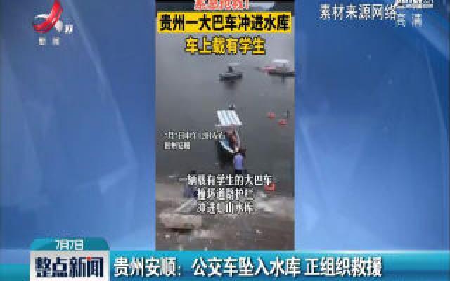 贵州安顺:公交车坠入水库 正组织救援